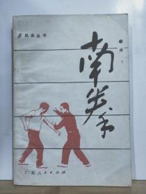 P12099  南拳·拳术 (风采丛书)