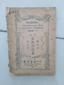 民国旧书,群益书社发行《纳氏英文法讲义》全一册。书脊部分脱落