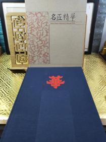 名匠精华 函盒装 超大开本  人间国宝的事典