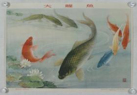 1956年 上海图片出版社出版 上海新华书店发行 吴青霞作《大鲤鱼》宣传画一张(尺寸:52.5*76cm)HXTX191405