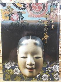 观世宗家 幽玄之华 能面能装束 歌舞伎  大开本精装本