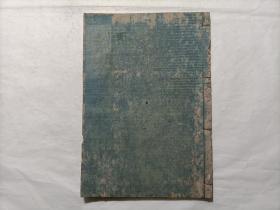 和刻本《正风插花衣香三篇之三》一册全。精美木版画50余幅。1841年