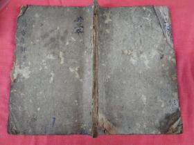 中医木刻本《医方集解》清,1厚册(卷下),大开本,品好如图。
