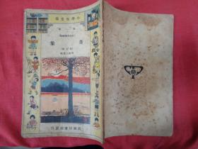 民國課本《奇象》民國,1冊(第五冊),王云武,商務印書館。品好如圖。