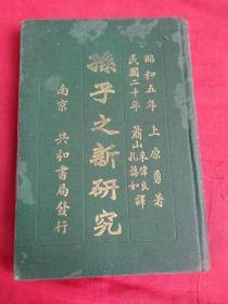 民国精装本《孙子之新研究》民国20年,1厚册全,共和书局,品好如图。