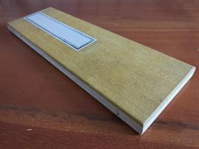 明白棉纸刻本,,,《大般涅槃经》卷第二十六         折装