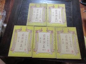 民国旧书<前汉演义>中编,全5册,