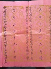 民国庚寅年手写婚书(金彩印龙凤呈祥图,93X24.5CM大。品相完美。庚寅年是1950年,还称为中华民国,稀见)