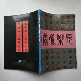 上海聚德2011秋季艺术品拍卖会 书法专场
