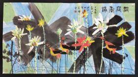 中国美术家协会副主席【黄永玉】花鸟