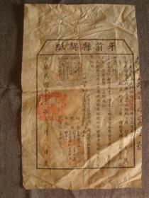 A6988胶东抗日根据地牙前县1946年地契,存在时期非常短,胶东最有名根据地,红色文物