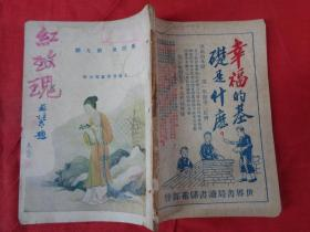 民国期刊《红玫瑰》民国17年,1册(第4卷第9期》,上海世界书局,32开,厚0.8cm,品好如图。