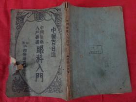 民国中医平装书《中医百日通---眼科入门》民国,1册全,中西医药书局,32开,厚1cm,品好如图。