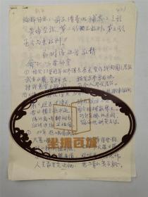 【《黄埔》编辑部】何锦帆   信札   2页 坐拥百城DLSD063