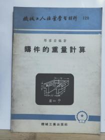 P12130  铸件的重量计算·机械工人活页学习材料