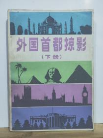 P12138  外国首都掠影·下册·插图本