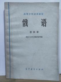 P12142   俄语·第四册·高等学校试用教材
