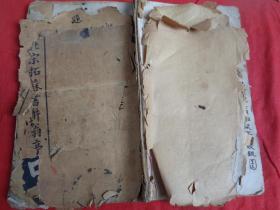 精印本《醉翁亭记》清,1厚册全,大开本,品好如图。