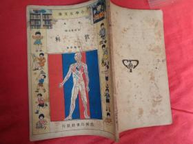 民国画册《生理卫生类----饮料》民国23年,1册(第一集),程瀚章著,商务印书馆,品好如图。
