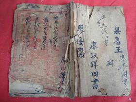 线装书《孟子集注》清,1厚册(卷1---3),品如图。