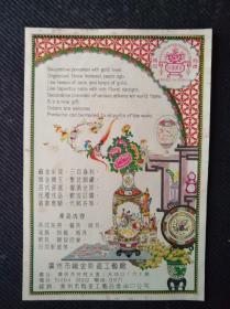 解放初广州市织金彩瓷工艺厂(广彩)彩印中英文商标广告纸一张。