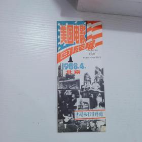 1988年  美国电影回顾展   观摩资料  一份h091149