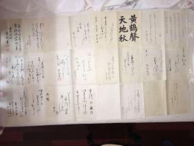 民国时期日本紫草款俳句书法册页12开