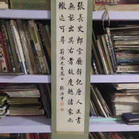 张治中书法。日本回流原装旧裱。