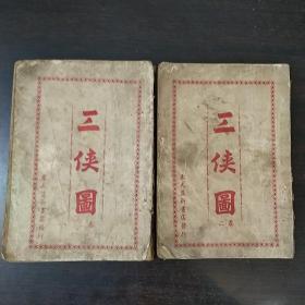 民国《三侠图》2、3两册合拍!奉天益新书店发行(伪满洲国康德八年版)