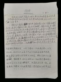 傅-璇-琮旧藏:著名学者、原中华书局总编辑 傅璇琮 手稿《附件》一份两页 HXTX318010