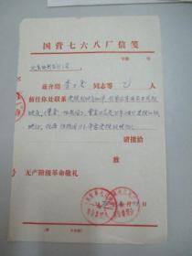 75年介绍信一页 国营七六厂革命委员会至海淀区电影发行公司