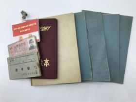 居其宏(著名音乐家)旧藏:证件及笔记本六册合拍(具体如图)【200917B 01】