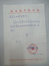 90年代介绍信一页 北京商学院工会至海淀区电影管理处