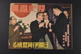 (特2834)侵华史料 《历史写真》 1940年11月 昭和15年 日海军袭击重庆 靖绥军活跃 日支交涉妥结后明朗南京 大东亚共存共荣圈
