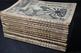 清末出版 【 侵华史料,7张大地图】《 日露战争实记》14册(含创刊号 )。——附有很 7 幅老地图——。【含创刊号】(日俄战争) 品相较好 。1904年起陆续出版。满洲,大连,辽阳 旅顺 ,奉天 日本原版
