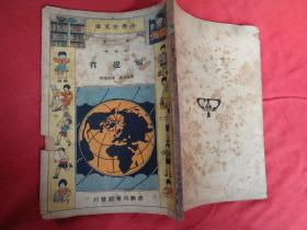 民国画册《地理类----福建省》民国23年,1册全(第一集),商务印书馆,品好如图。