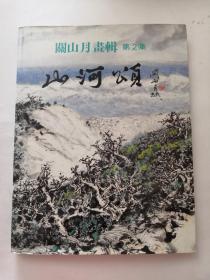 【关山月画辑第2集山河颂】200904