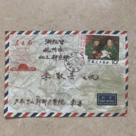 大文革贴十分毛林邮票航空实寄封