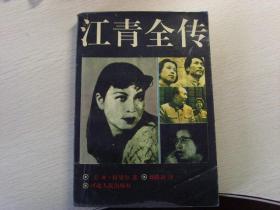 江青全传--毛泽东、文革、红色、四人帮