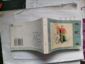 牛虻  外国文学名著散本 上海人民美术出版社 上美精品百种连环画 散本