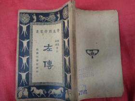 民国平装书《左传》民国,1厚册全,商务印书馆,品好如图。