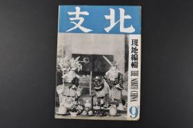 (甲6440)侵华史料《北支》1940年9月 万里长城 北支纺织业 九龙壁 察哈尔盟多伦牧场的仔羊 华北交通爱路妇女队 厚和喇嘛寺 中秋节 柳编 中国共产党的农村工作 北支蒙疆的统计之二棉花等