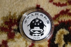 2020年银质纪念币