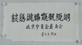西夏学研究大家、原宁夏社科院历史所所长 李范文 作 书法作品《北京宁夏企业商会》一件(纸本托片,约2.1平尺,钤印:李范文印)HXTX318285