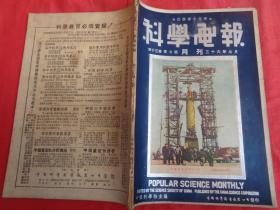 民国期刊《科学画报》民国36年7月,1厚册(第13卷,第7期),中国科学社出版,16开,品好如图。