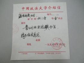 93年介绍信一页 中国下海大学校长办公室至海淀区电影公司