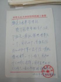 80年信札一页 中国共产党第四机械工业部礼堂办公室至海淀区电影管理站
