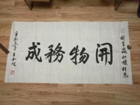 手书书法真迹:王和岐书【开物务成】134*70厘米,内带2枚钤印,实拍如影详见描述