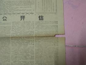 广西文革小报 《赤卫军报》第54期68年5月2日  [1-5]