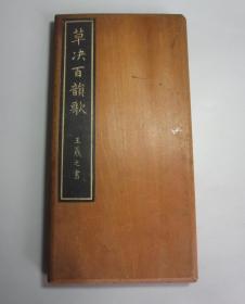 清代 旧拓片 拓本  《草诀百韵歌  王羲之书》  楠木夹板 经折装
